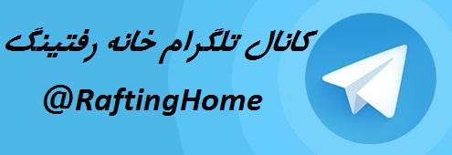 کانال تلگرام خانه رفتینگ